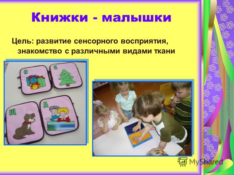 Книжки - малышки Цель: развитие сенсорного восприятия, знакомство с различными видами ткани