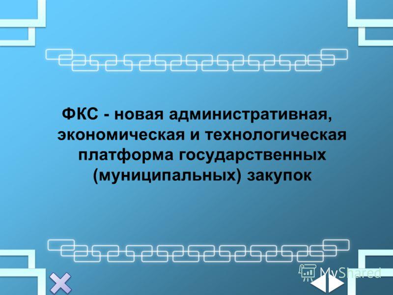 ФКС - новая административная, экономическая и технологическая платформа государственных (муниципальных) закупок