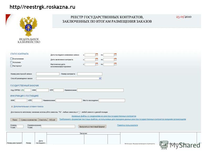 http//reestrgk.roskazna.ru