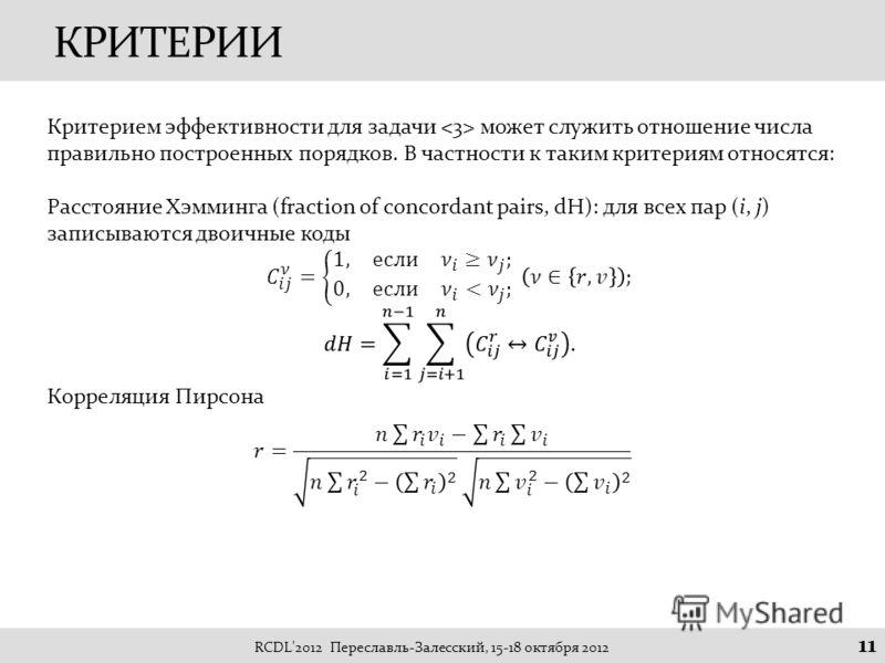 КРИТЕРИИ RCDL'2012 Переславль-Залесский, 15-18 октября 2012 11