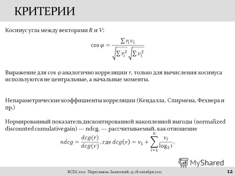 КРИТЕРИИ RCDL'2012 Переславль-Залесский, 15-18 октября 2012 12