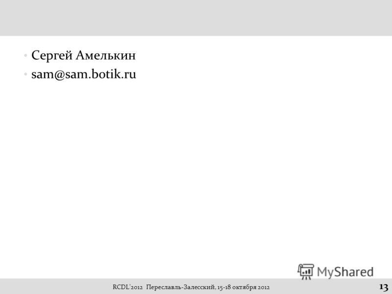 Сергей Амелькин sam@sam.botik.ru RCDL'2012 Переславль-Залесский, 15-18 октября 2012 13