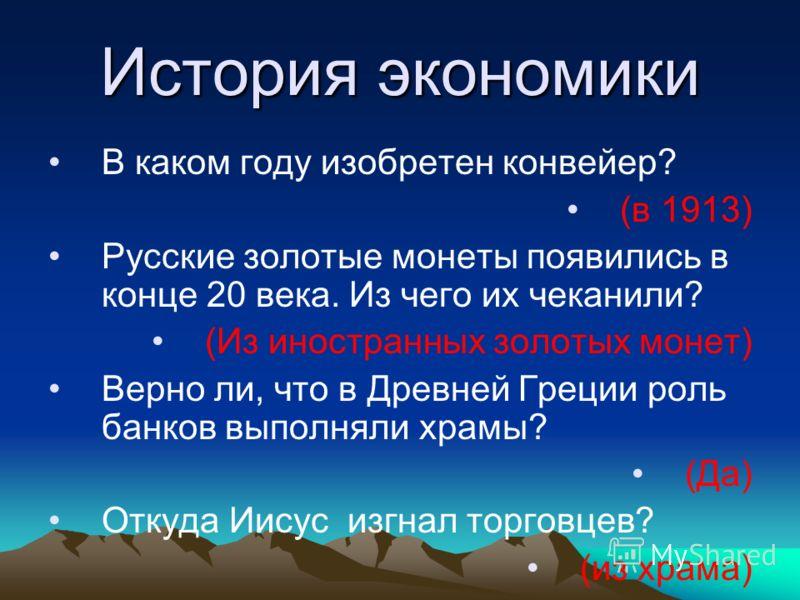 История экономики Что означает слово «инфляция»в переводе с латинского? (Вздутие) Бог торговли в древнеримской мифологии (Меркурий) К какому типу можно отнести экономику бывшего СССР? (командная) Главное свойство наших потребностей безграничность)