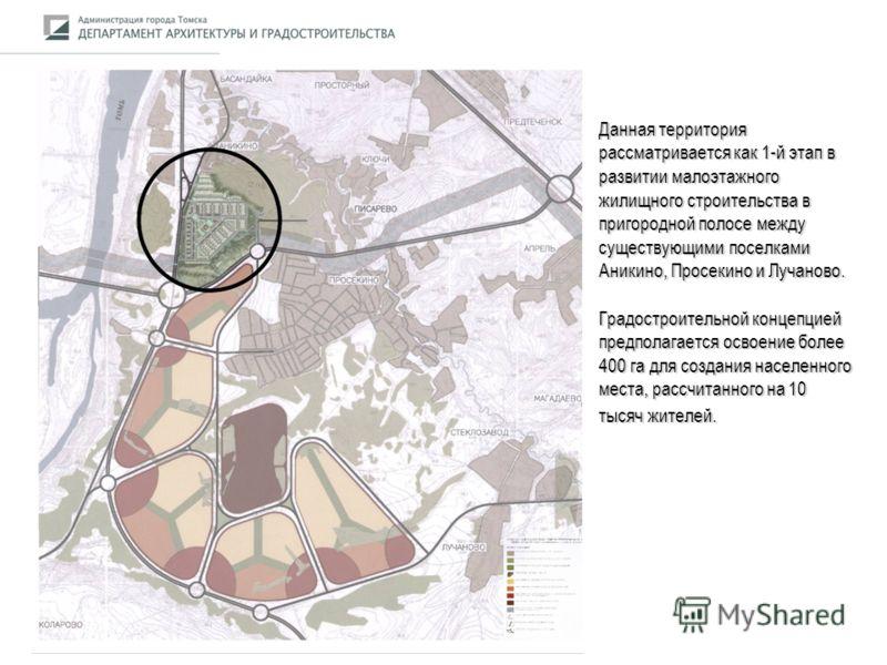 ОСНОВНЫЕ ПРЕИМУЩЕСТВА ТЕРРИТОРИИ Данная территория рассматривается как 1-й этап в развитии малоэтажного жилищного строительства в пригородной полосе между существующими поселками Аникино, Просекино и Лучаново. Градостроительной концепцией предполагае
