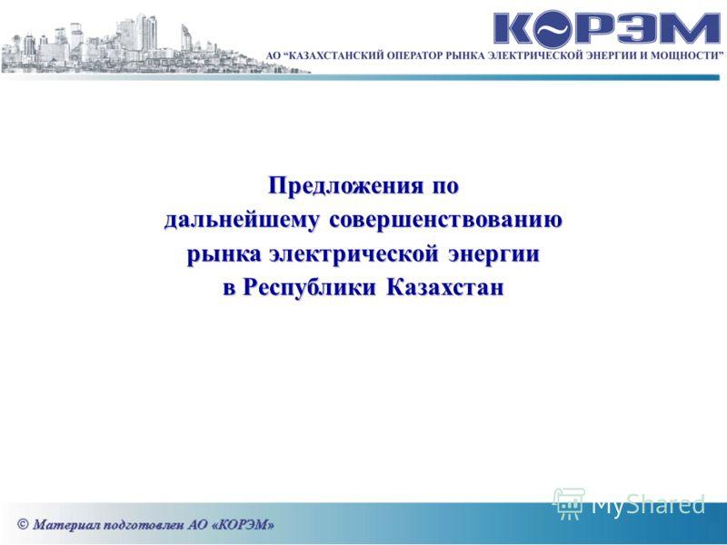 Предложения по дальнейшему совершенствованию рынка электрической энергии в Республики Казахстан