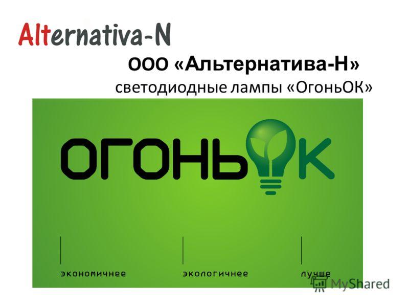 ООО « Альтернатива-Н » светодиодные лампы «ОгоньОК»