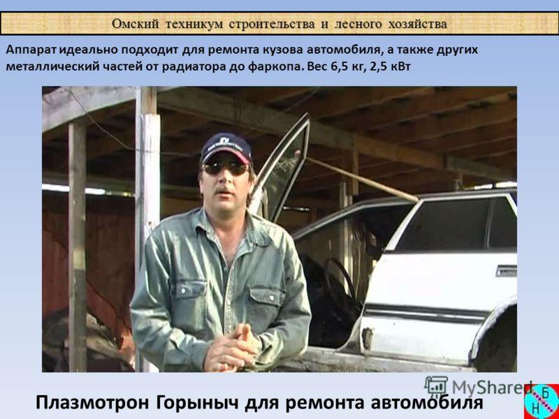 Омский техникум строительства и лесного хозяйства Плазмотрон Горыныч для ремонта автомобиля Аппарат идеально подходит для ремонта кузова автомобиля, а также других металлический частей от радиатора до фаркопа. Вес 6,5 кг, 2,5 кВт