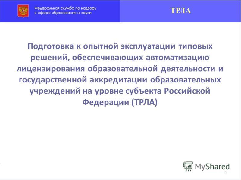 Подготовка к опытной эксплуатации типовых решений, обеспечивающих автоматизацию лицензирования образовательной деятельности и государственной аккредитации образовательных учреждений на уровне субъекта Российской Федерации (ТРЛА)