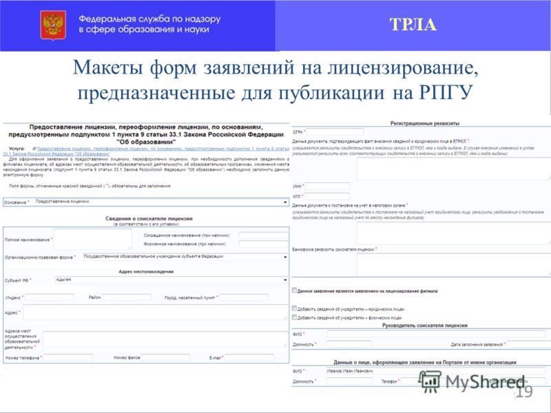 Макеты форм заявлений на лицензирование, предназначенные для публикации на РПГУ 19