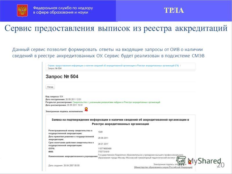 Данный сервис позволит формировать ответы на входящие запросы от ОИВ о наличии сведений в реестре аккредитованных ОУ. Сервис будет реализован в подсистеме СМЭВ Сервис предоставления выписок из реестра аккредитаций 20