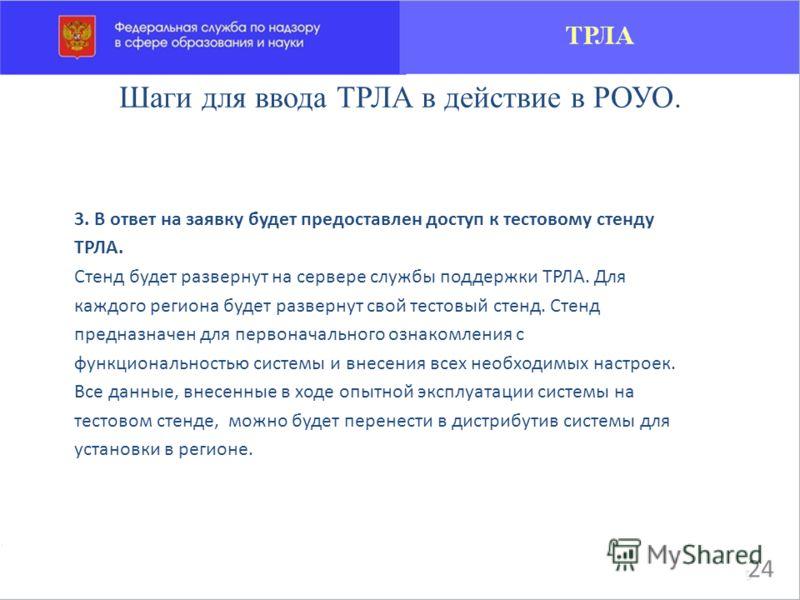Шаги для ввода ТРЛА в действие в РОУО. 3. В ответ на заявку будет предоставлен доступ к тестовому стенду ТРЛА. Стенд будет развернут на сервере службы поддержки ТРЛА. Для каждого региона будет развернут свой тестовый стенд. Стенд предназначен для пер