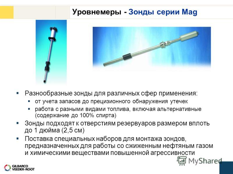 Уровнемеры - Зонды серии Mag Разнообразные зонды для различных сфер применения: от учета запасов до прецизионного обнаружения утечек работа с разными видами топлива, включая альтернативные (содержание до 100% спирта) Зонды подходят к отверстиям резер