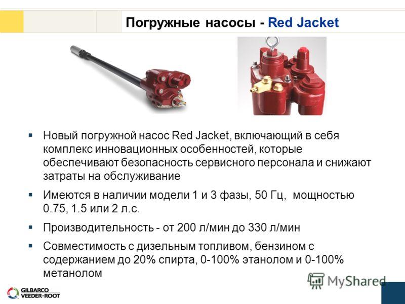 Погружные насосы - Red Jacket Новый погружной насос Red Jacket, включающий в себя комплекс инновационных особенностей, которые обеспечивают безопасность сервисного персонала и снижают затраты на обслуживание Имеются в наличии модели 1 и 3 фазы, 50 Гц