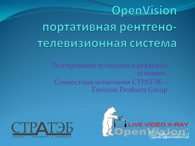 Тестирование установки в реальных условиях. Совместные испытания СТРАТЭБ – Envision Products Group