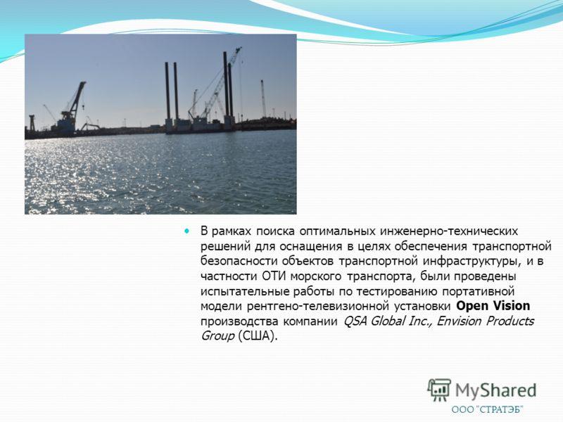 В рамках поиска оптимальных инженерно-технических решений для оснащения в целях обеспечения транспортной безопасности объектов транспортной инфраструктуры, и в частности ОТИ морского транспорта, были проведены испытательные работы по тестированию пор