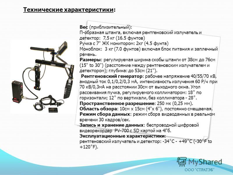Вес (приблизительный): П-образная штанга, включая рентгеновский излучатель и детектор: 7,5 кг (16.5 фунтов) Ручка с 7