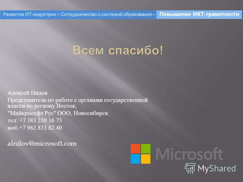 Алексей Нилов Представитель по работе с органами государственной власти по региону Восток,
