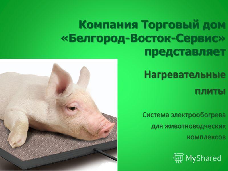 Компания Торговый дом «Белгород-Восток-Сервис» представляет Нагревательныеплиты Система электрообогрева для животноводческих комплексов