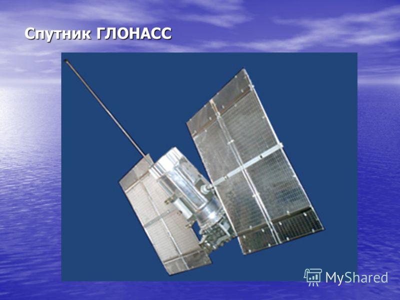 Спутник ГЛОНАСС