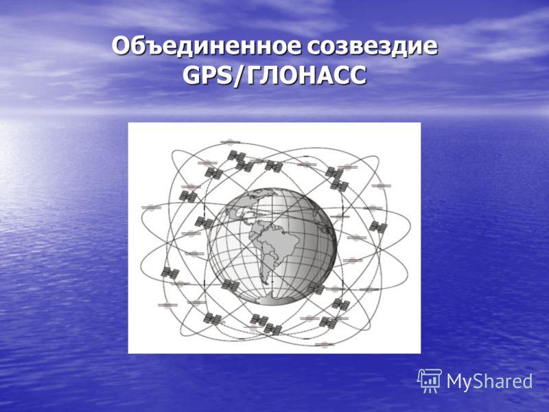 Объединенное созвездие GPS/ГЛОНАСС