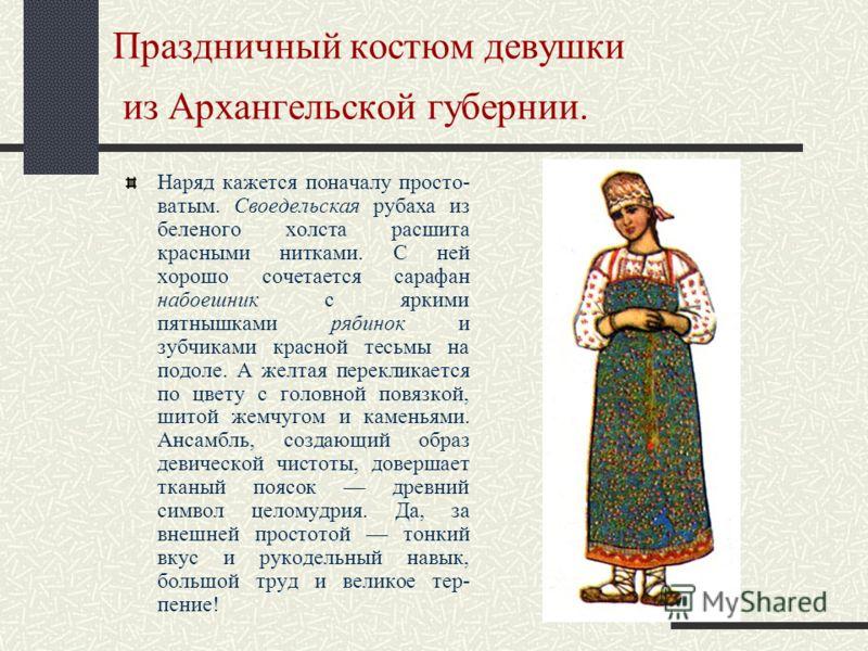 Праздничный женский костюм из Вологодской губернии Снова И. Билибин, и снова вологодская крестьянка. Только на сей раз молодуха так называли женщину в раннюю пору замужества, чаще до появления первенца. Богато украшенный костюм ее символизировал этот
