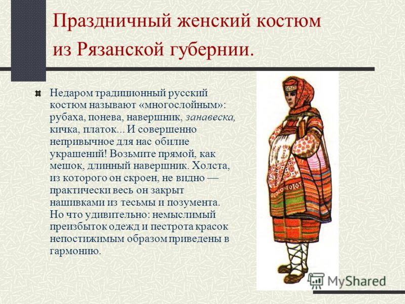 Праздничный костюм девушки из Архангельской губернии. Наряд кажется поначалу просто- ватым. Своедельская рубаха из беленого холста расшита красными нитками. С ней хорошо сочетается сарафан набоешник с яркими пятнышками рябинок и зубчиками красной тес