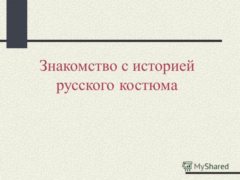 используя современные ткани и отделочные материалы создать традиционно русский костюм. Проблема работы: