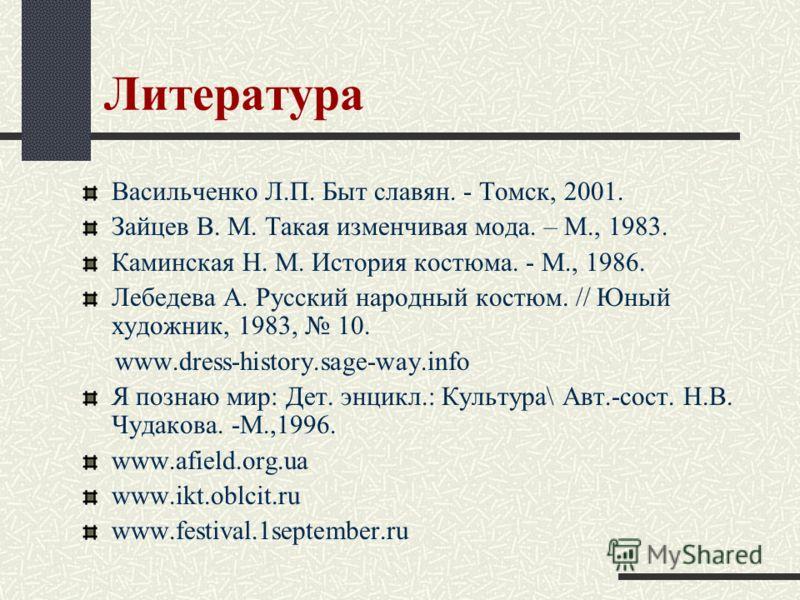 Знакомство с историей русского костюма