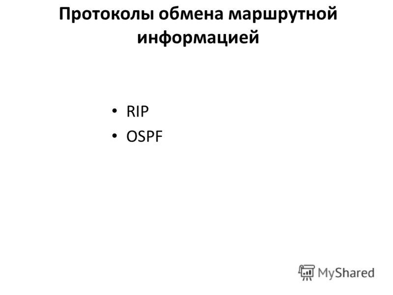 Протоколы обмена маршрутной информацией RIP OSPF