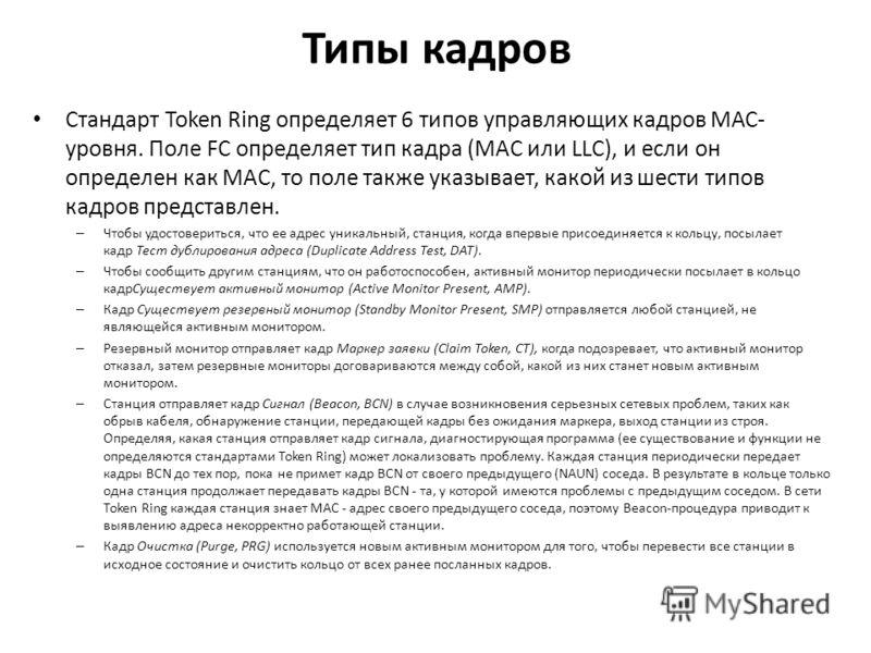Типы кадров Стандарт Token Ring определяет 6 типов управляющих кадров МАС- уровня. Поле FC определяет тип кадра (MAC или LLC), и если он определен как MAC, то поле также указывает, какой из шести типов кадров представлен. – Чтобы удостовериться, что