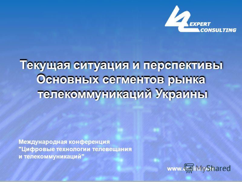 Текущая ситуация и перспективы Основных сегментов рынка телекоммуникаций Украины Текущая ситуация и перспективы Основных сегментов рынка телекоммуникаций Украины Международная конференция