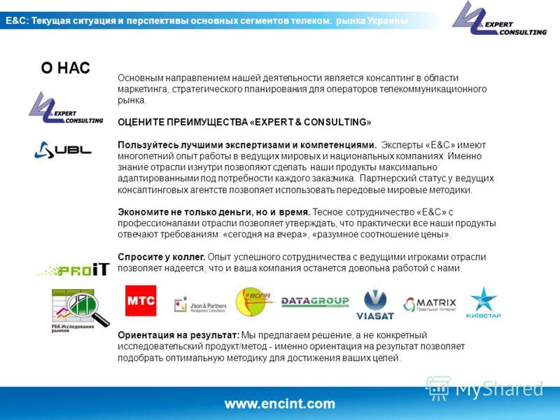 www.encint.com E&C: Текущая ситуация и перспективы основных сегментов телеком. рынка Украины Основным направлением нашей деятельности является консалтинг в области маркетинга, стратегического планирования для операторов телекоммуникационного рынка. О