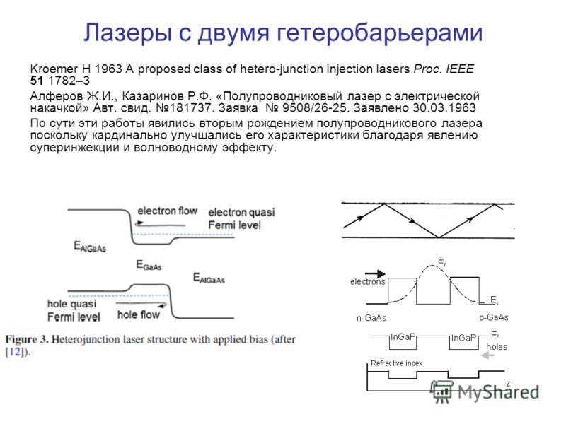 Лазеры с двумя гетеробарьерами Kroemer H 1963 A proposed class of hetero-junction injection lasers Proc. IEEE 51 1782–3 Алферов Ж.И., Казаринов Р.Ф. «Полупроводниковый лазер с электрической накачкой» Авт. свид. 181737. Заявка 9508/26-25. Заявлено 30.