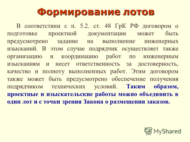 Формирование лотов В соответствии с п. 5.2. ст. 48 ГрК РФ договором о подготовке проектной документации может быть предусмотрено задание на выполнение инженерных изысканий. В этом случае подрядчик осуществляет также организацию и координацию работ по