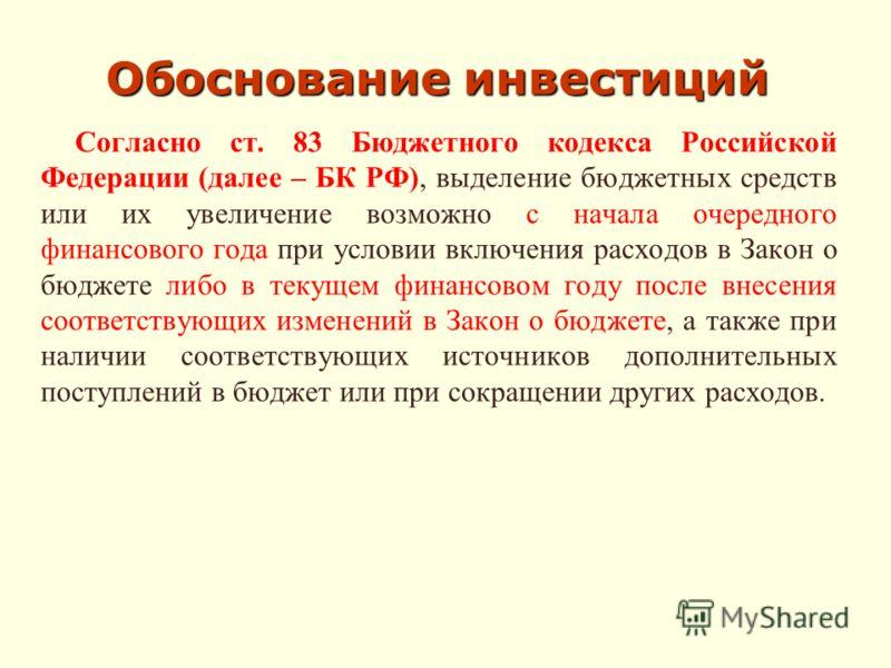 Согласно ст. 83 Бюджетного кодекса Российской Федерации (далее – БК РФ), выделение бюджетных средств или их увеличение возможно с начала очередного финансового года при условии включения расходов в Закон о бюджете либо в текущем финансовом году после