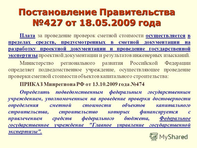 Постановление Правительства 427 от 18.05.2009 года Плата за проведение проверок сметной стоимости осуществляется в пределах средств, предусмотренных в сметной документации на разработку проектной документации и проведение государственной экспертизы п
