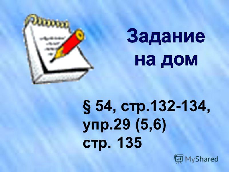 § 54, стр.132-134, упр.29 (5,6) стр. 135