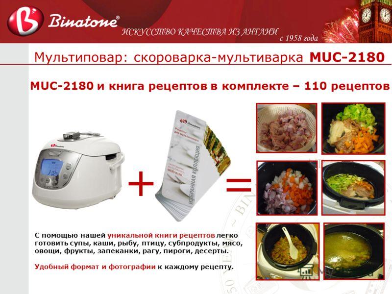 MUC-2180 и книга рецептов в комплекте – 110 рецептов С помощью нашей уникальной книги рецептов легко готовить супы, каши, рыбу, птицу, субпродукты, мясо, овощи, фрукты, запеканки, рагу, пироги, десерты. Удобный формат и фотографии к каждому рецепту.