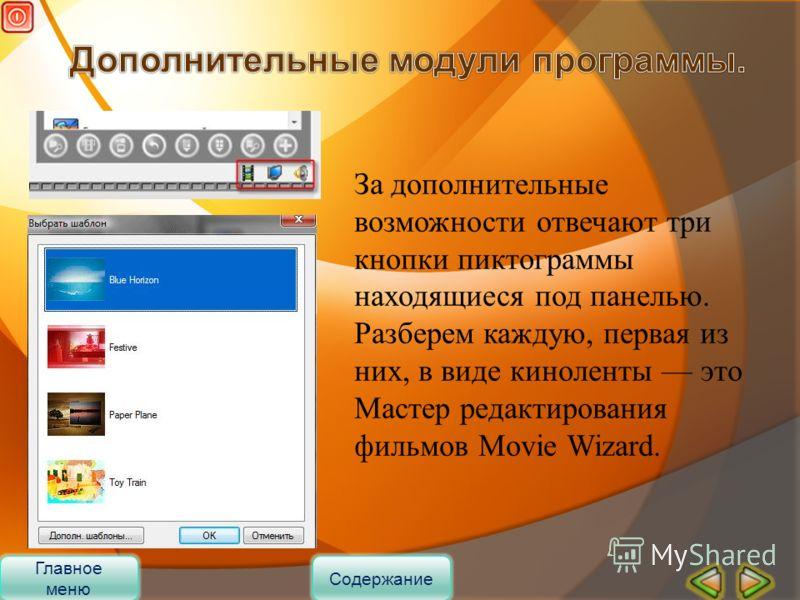 За дополнительные возможности отвечают три кнопки пиктограммы находящиеся под панелью. Разберем каждую, первая из них, в виде киноленты это Мастер редактирования фильмов Movie Wizard. Главное меню Содержание