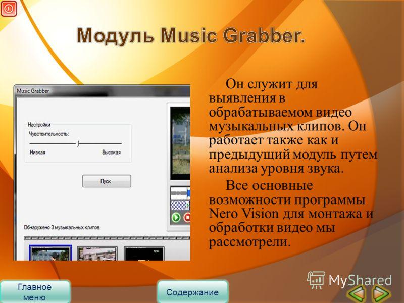 Он служит для выявления в обрабатываемом видео музыкальных клипов. Он работает также как и предыдущий модуль путем анализа уровня звука. Все основные возможности программы Nero Vision для монтажа и обработки видео мы рассмотрели. Главное меню Содержа