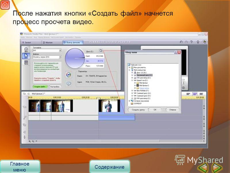 После нажатия кнопки «Создать файл» начнется процесс просчета видео. Главное меню Содержание