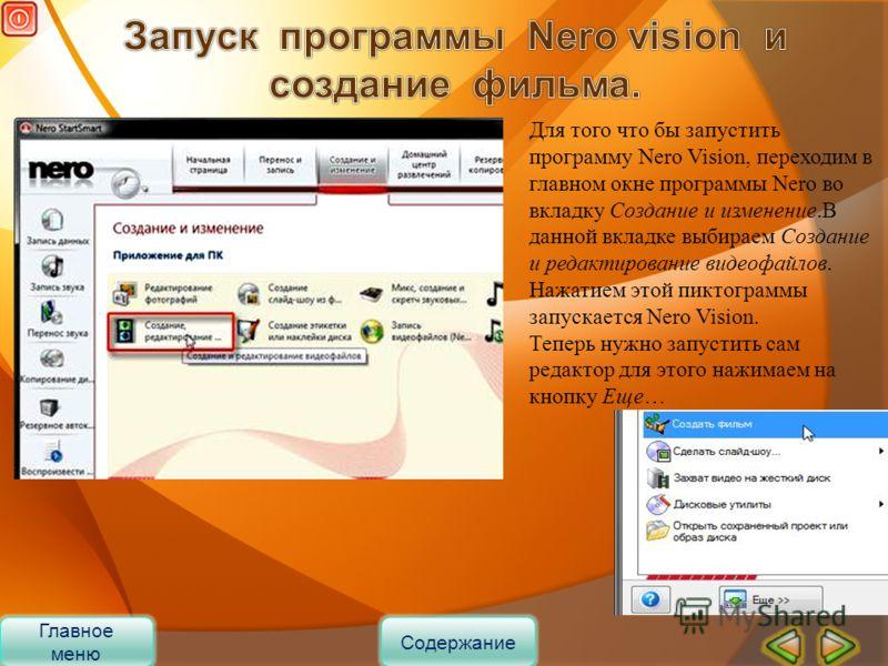 Для того что бы запустить программу Nero Vision, переходим в главном окне программы Nero во вкладку Создание и изменение.В данной вкладке выбираем Создание и редактирование видеофайлов. Нажатием этой пиктограммы запускается Nero Vision. Теперь нужно