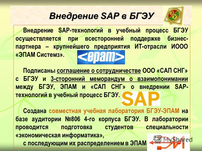 13 Внедрение SAP в БГЭУ Внедрение SAP-технологий в учебный процесс БГЭУ осуществляется при всесторонней поддержке бизнес- партнера – крупнейшего предприятия ИТ-отрасли ИООО «ЭПАМ Системз». Подписаны соглашение о сотрудничестве ООО «САП СНГ» с БГЭУ и