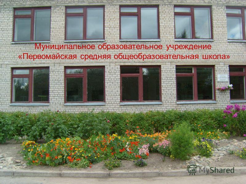Муниципальное образовательное учреждение «Первомайская средняя общеобразовательная школа»