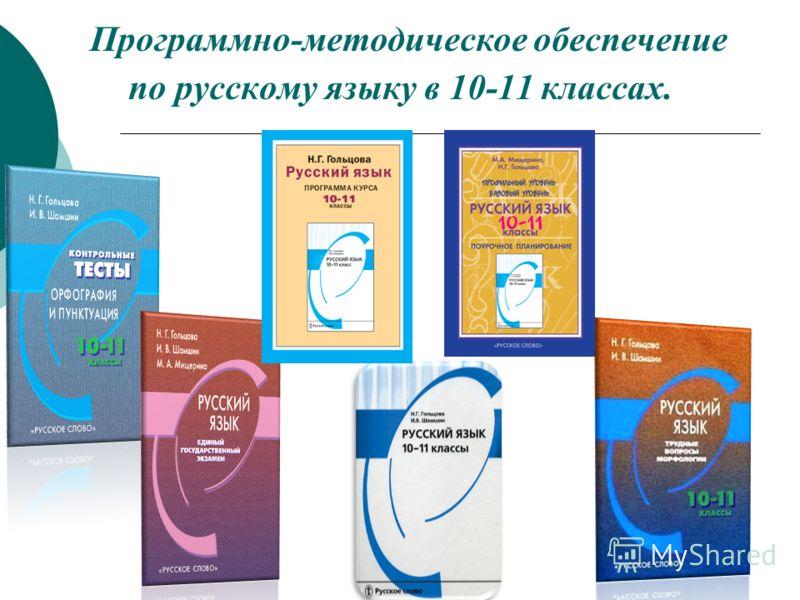 Программно-методическое обеспечение по русскому языку в 10-11 классах.