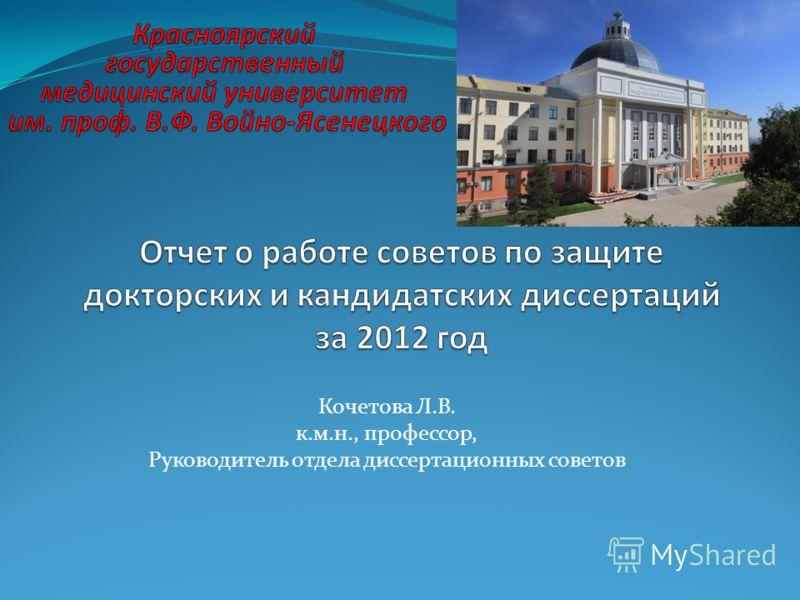 Кочетова Л.В. к.м.н., профессор, Руководитель отдела диссертационных советов