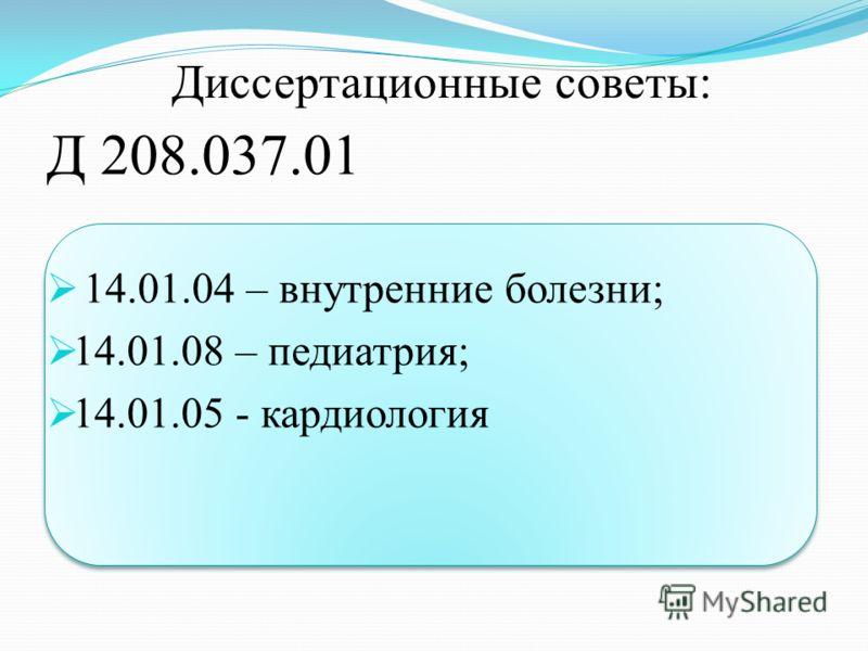 Диссертационные советы: Д 208.037.01 14.01.04 – внутренние болезни; 14.01.08 – педиатрия; 14.01.05 - кардиология