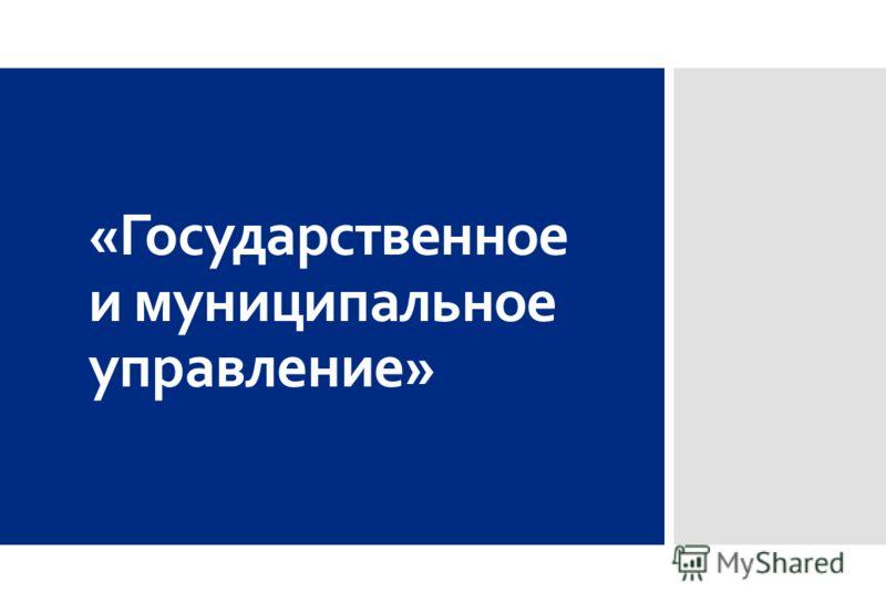 «Государственное и муниципальное управление»