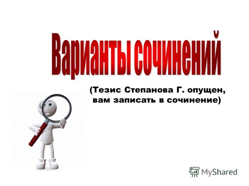 (Тезис Степанова Г. опущен, вам записать в вам записать в сочинение)