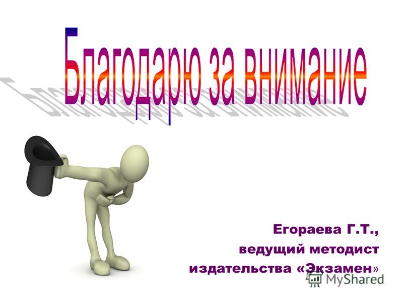 Егораева Г.Т., ведущий методист издательства «Экзамен »